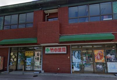 竹中薬局の画像1