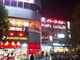 イトーヨーカドー食品館阿佐谷店