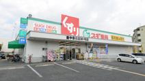 スギ薬局 豊中春日店