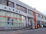 浜北郵便局