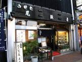 尾張屋 飯田橋店