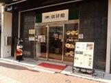 珈琲館飯田橋店