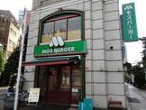 モスバーガー飯田橋東店