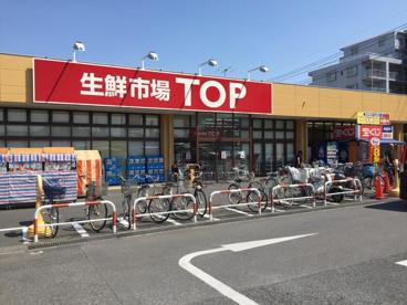 マミーマート 生鮮市場TOP増尾台店の画像1