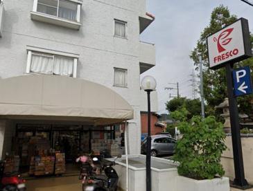 フレスコ四ノ宮店の画像1