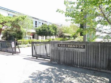 市立栗橋西小学校の画像1