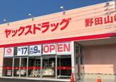 ヤックスドラッグ野田山崎店