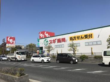 スギドラッグ 鮎川店の画像1
