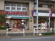 まいばすけっと 墨田八広2丁目店