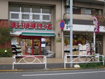 まいばすけっと 墨田八広2丁目店の画像1