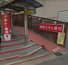 キトー薬局高浜店の画像1