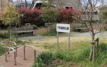 下町屋西公園