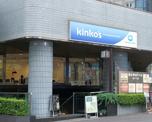 キンコーズ・恵比寿店