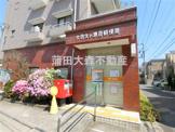 大田久が原西郵便局