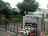 桜南小学校