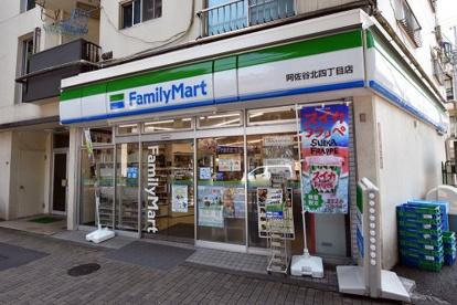 ファミリーマート 阿佐谷北四丁目店の画像1