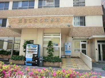 渡辺こども診療所の画像1