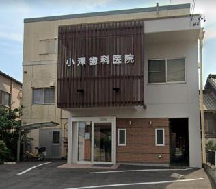 小澤医院の画像1