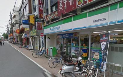 ファミリーマート 下井草駅南口店の画像1