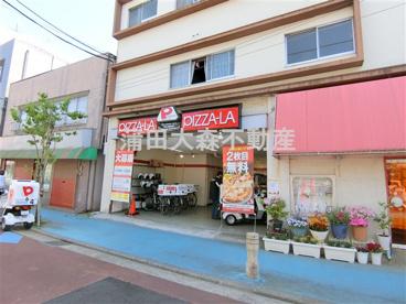 ピザーラ 久が原店の画像1