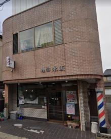 永坂理容店の画像1