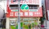 日生薬局 板橋店