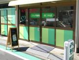 スミダ薬局 四つ木店