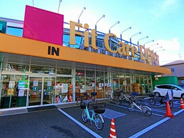 fit care depot 上小田中店の画像1