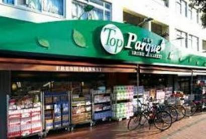 トップパルケ鹿島店の画像1