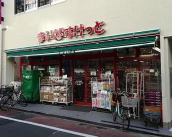 まいばすけっと立会川駅西の画像1