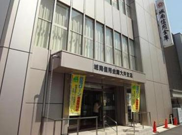城南信用金庫立会川支店の画像1