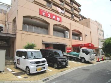 Bis(ビス) 平野店の画像1