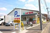 スギドラッグ 西賀茂店