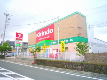 キリン堂 逆瀬川店の画像1