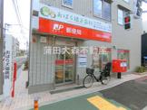 大田久が原郵便局