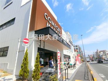 コンフォートマーケット 西馬込店の画像1