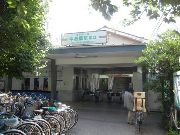 中板橋駅 南口の画像1