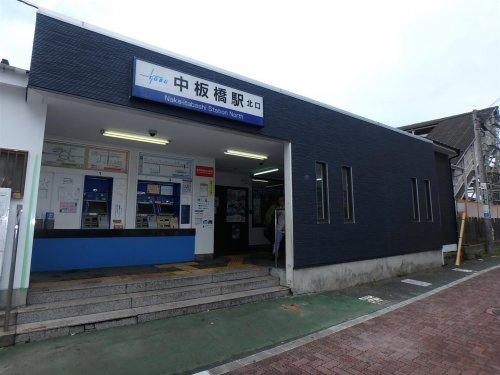 中板橋駅 北口の画像