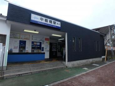 中板橋駅 北口の画像1