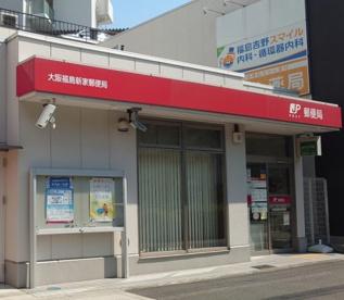 大阪福島新家郵便局の画像1