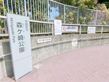 森ケ崎公園の画像1