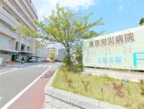 東京労災病院
