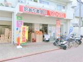 マルヤス 大森町店