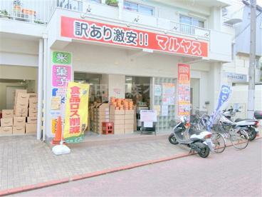 マルヤス 大森町店の画像1
