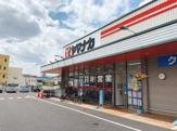 ヤマナカ 鳥居松店