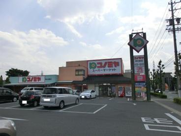 コノミヤ 菅田店の画像1