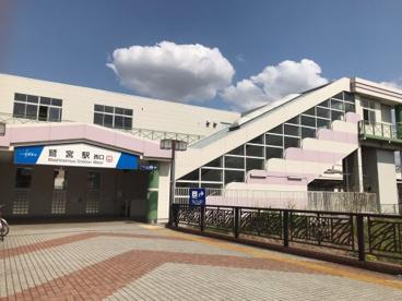 鷲宮駅 西口(久喜市栄1丁目)の画像1
