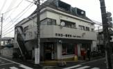 西蒲田一郵便局