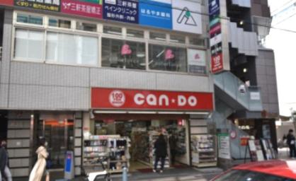 キャンドゥ 三軒茶屋店の画像1