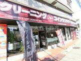 ランドリープレス羽田店
